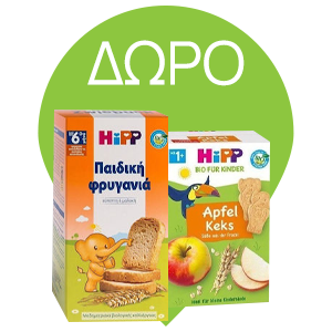 Hipp Πακέτο Προσφοράς με Κρέμα Δημητριακών με Γάλα & Μπισκότο, 450gr & Δώρο Bio Παιδική Φρυγανιά από τον 6ο Μήνα, 100gr