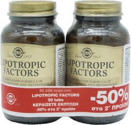 Solgar Lipotropic Factors Συμπλήρωμα Διατροφής για Έλεγχο του Σωματικού Βάρους, 2x50tabs (-50% στο δεύτερο προϊόν)
