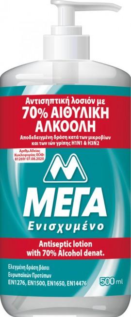 ΜΕΓΑ Αντισηπτική Αντιβακτηριδιακή Λοσιόν για τα Χέρια με 70% Αιθυλική Αλκοόλη 500ml