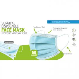 Μάσκες ComoMed Χειρουργικές Μιας Χρήσης Τριπλής Ύφανσης - Μάσκα Χρώματος Γαλάζιο 50τεμαχίων, BFE >99%, Type II, Ελληνικής Κατασκευής, Συσκευασία