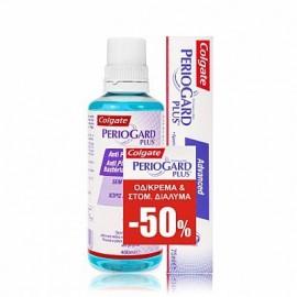 Colgate Periogard Plus PROMO PACK -50% με Στοματικό Διάλυμα για Καθημερινή Χρήση, 400ml & Οδοντόκρεμα, 75ml
