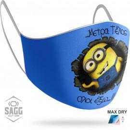 Παιδική Μάσκα Προστασίας Minions 1, SAGG