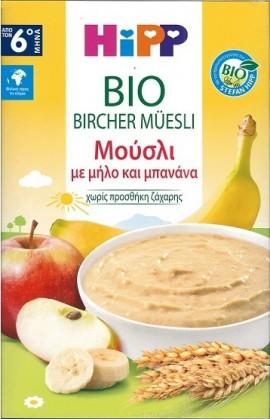 Hipp Bio Κρέμα Μούσλι με Μήλο & Μπανάνα Χωρίς Ζάχαρη από τον 6ο Μήνα, 250gr