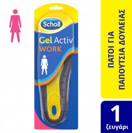 SCHOLL GEL ACTIV Work Γυναικείοι Πάτοι (Νο 37-42) 2τμχ