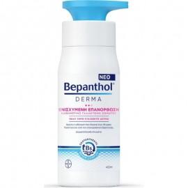 Bepanthol® Derma Γαλάκτωμα Σώματος Ενισχυμένη Επανόρθωση 400ml