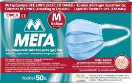 ΜΕΓΑ Χειρουργικές Μάσκες μιας Χρήσης με Τριπλό Σύστημα Προστασίας Μέγεθος Medium Τύπου II , κουτί 50 τεμάχια