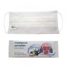 Μάσκα Υφασμάτινη Ενηλίκων Λευκή με Δώρο Αντισηπτικό Μαντηλάκι Χεριών, 1 τεμάχιο