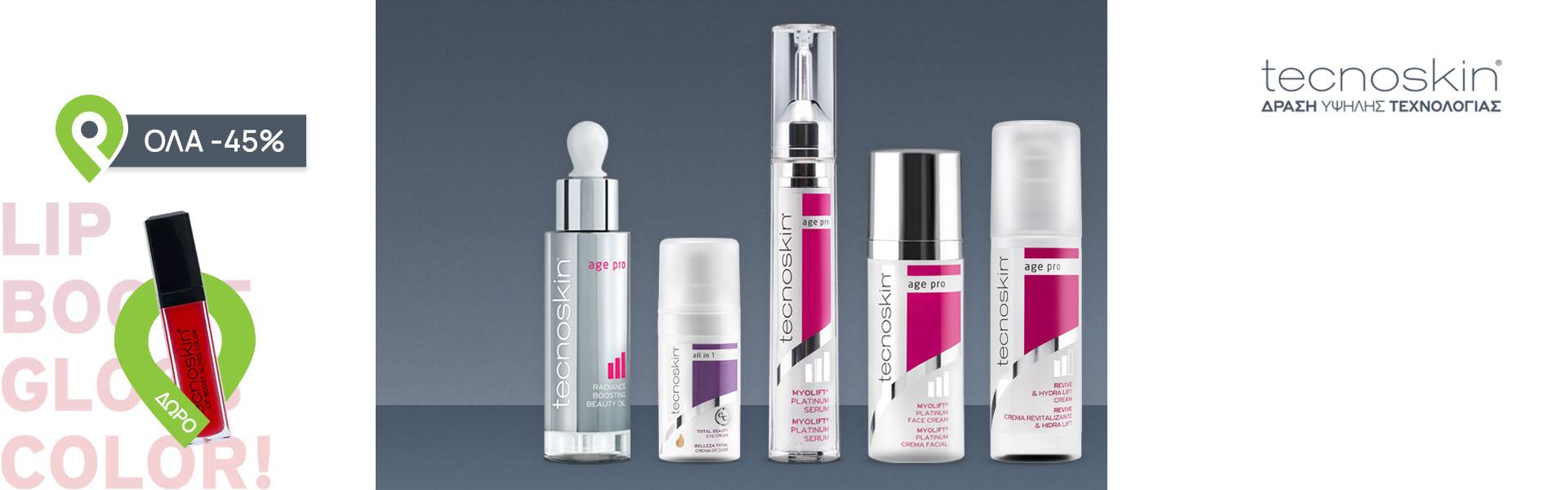 Με κάθε προϊόν Technoskin, οποιαδήποτε κρέμας ή ορού, ΔΩΡΟ ένα gloss