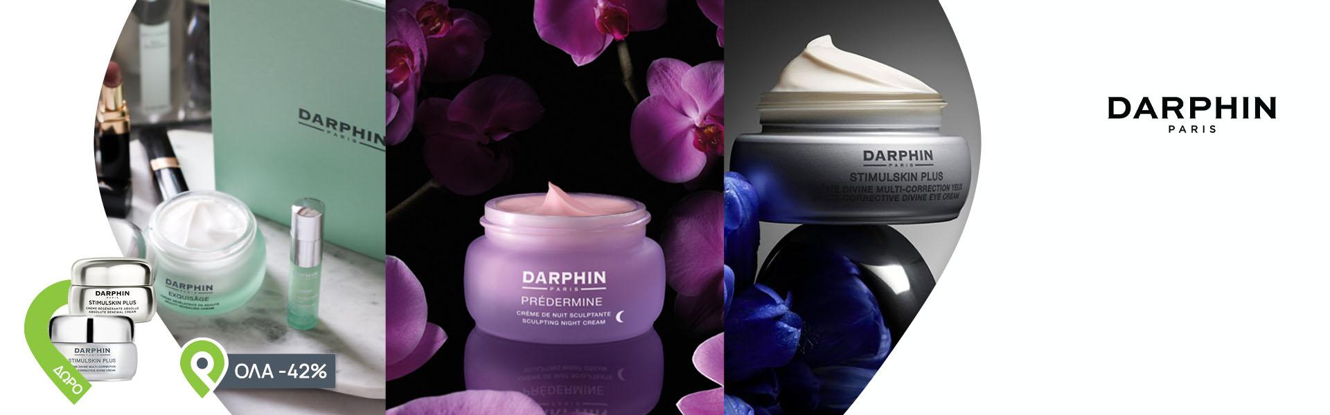 Mε 2 προϊόντα Darphin από τις σειρές Stimulskin, Predermine &Exquisage, ΔΩΡΟ ένα προϊόνStimulskin αξίας22€ της επιλογής σας