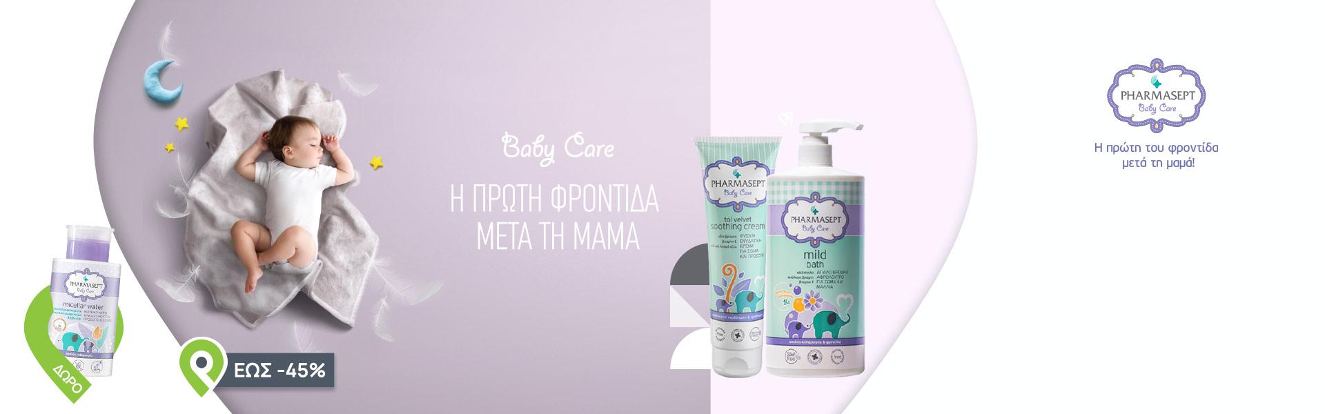 Με αγορά 2 προϊόντων Pharmasept Baby Care & Kid Care, ΔΩΡΟ Pharmasept Baby Νερό Καθαρισμού 300ml