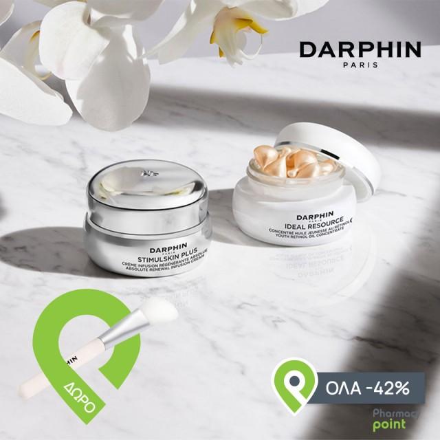 Με κάθε αγορά Darphin από τις σειρές Ideal Resource, Exquisage,Predermine & Stimulskin,