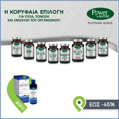 Με 2 προϊόντα Power Health Platinum Range