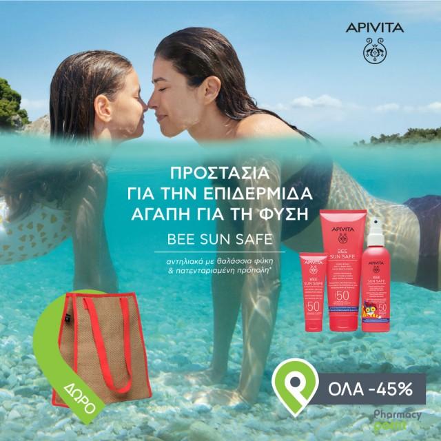 Με την αγορά 2 αντηλιακών Apivita