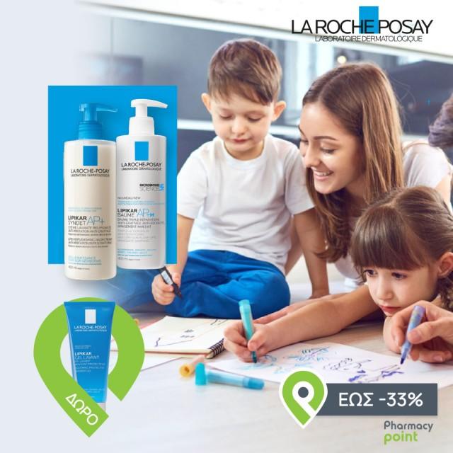 Με 2 προϊόντα La Roche-Posay Lipikar,