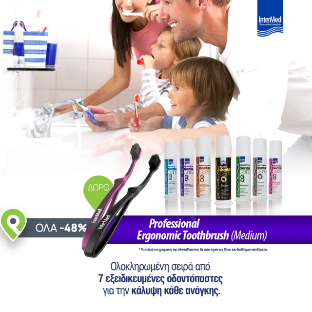Με την αγορά Luxurius Dental οδοντόπαστας