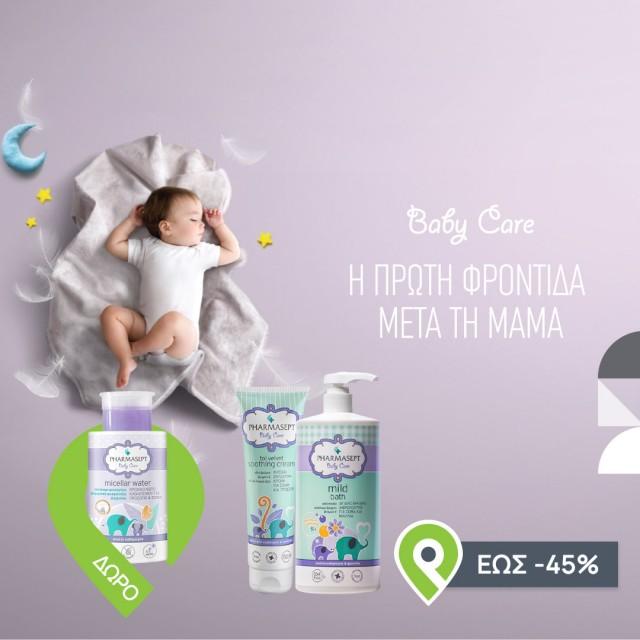 Με την αγορά 2 προϊόντων Pharmasept Baby Care ή Kid Care