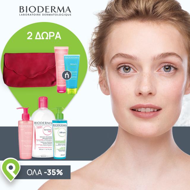 Με προϊόντα καθαρισμού Bioderma 19€ & άνω