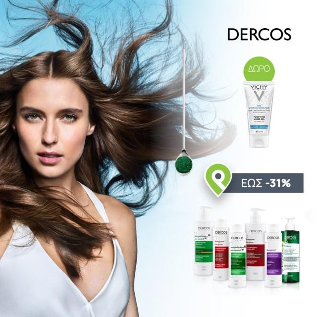Με προϊόντα Vichy Dercos 20€ & άνω