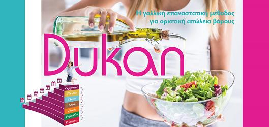 DUKAN medium banner